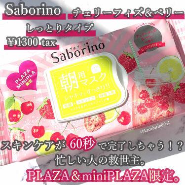 目ざまシート CB 20/サボリーノ/シートマスク・パックを使ったクチコミ(1枚目)