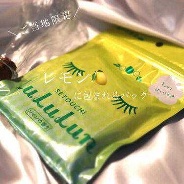 瀬戸内のプレミアムルルルン(レモンの香り)/ルルルン/シートマスク・パックを使ったクチコミ(1枚目)