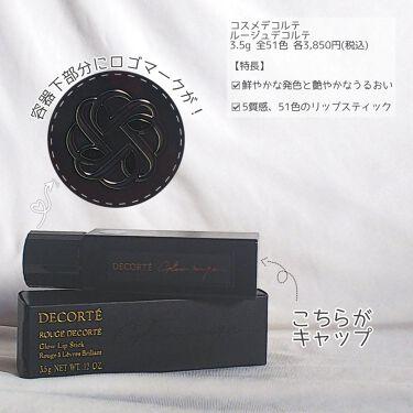 ルージュ デコルテ/DECORTÉ/口紅を使ったクチコミ(2枚目)