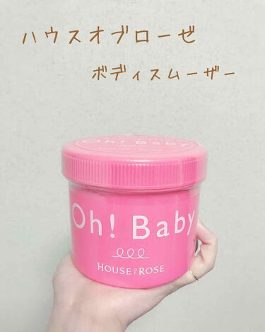 Oh! Baby ボディ スムーザー /ハウス オブ ローゼ/ボディスクラブを使ったクチコミ(1枚目)