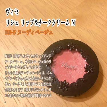 リシェ リップ&チーククリーム N/Visee/ジェル・クリームチークを使ったクチコミ(1枚目)