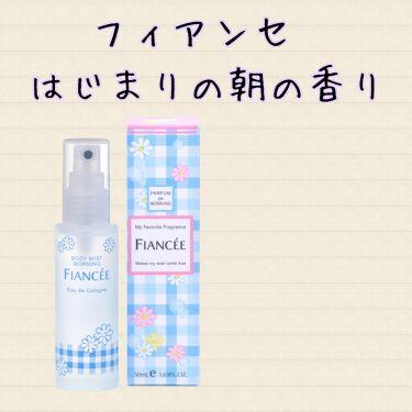 ボディミスト はじまりの朝の香り/フィアンセ/香水(レディース)を使ったクチコミ(2枚目)