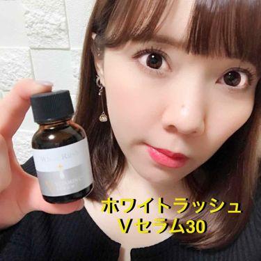 ホワイトラッシュVセラム30/ホワイトラッシュ/美容液を使ったクチコミ(1枚目)