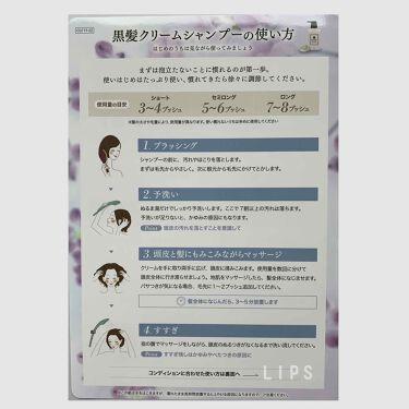 黒髪クリームシャンプー/KAMIKA/シャンプー・コンディショナーを使ったクチコミ(2枚目)