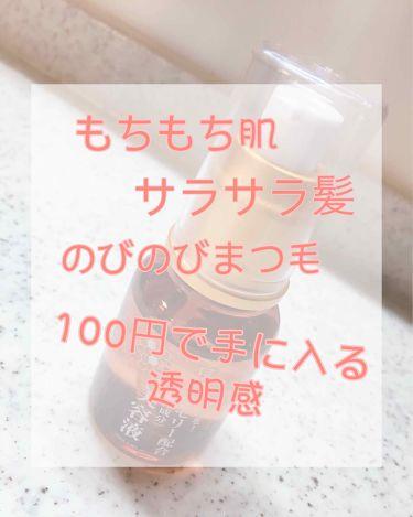 chihi_🍊🍊🍊さんの「ザ・ダイソー ローヤルゼリー配合 美容液<美容液>」を含むクチコミ