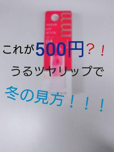BW ミリコシアーリップスティック/株式会社スターラボ コスメティック/口紅を使ったクチコミ(1枚目)