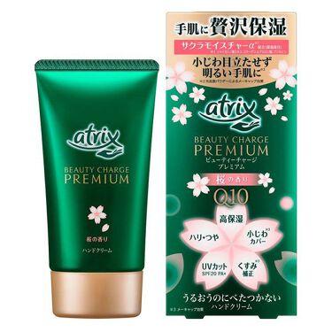 2020/9/5発売 アトリックス ビューティーチャージ プレミアム 桜の香り