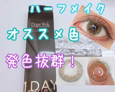 DopeWink1day/Dope Wink/カラーコンタクトレンズを使ったクチコミ(1枚目)