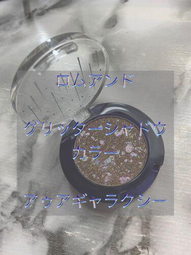 グリッター シャドウ カラー/rom&nd/パウダーアイシャドウを使ったクチコミ(1枚目)