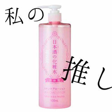 日本酒の化粧水 高保湿/菊正宗/ボディローションを使ったクチコミ(1枚目)
