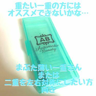 ダブルアイテープ/AB/二重まぶた用アイテムを使ったクチコミ(1枚目)