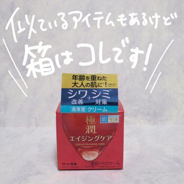 ネイチャーコンク薬用リンクルケアジェルクリーム/ネイチャーコンク/オールインワン化粧品を使ったクチコミ(10枚目)