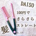 ♛︎平野♛︎  のクチコミ「〜100円でストレートヘア〜  こ...」