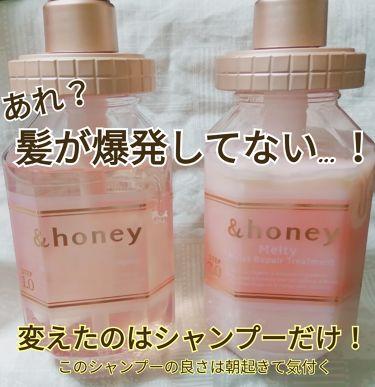 メルティ モイストリペア シャンプー1.0/メルティ モイストリペア ヘアトリートメント2.0/&honey/シャンプー・コンディショナーを使ったクチコミ(1枚目)