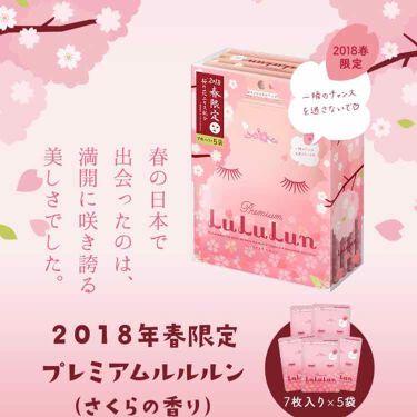 2018年春限定プレミアムルルルン(さくらの香り)/ルルルン/シートマスク・パックを使ったクチコミ(2枚目)