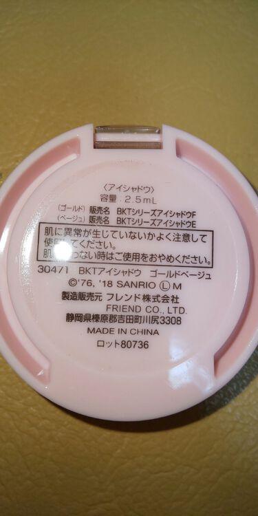 ハローキティ アイシャドウ/DAISO/パウダーアイシャドウを使ったクチコミ(3枚目)
