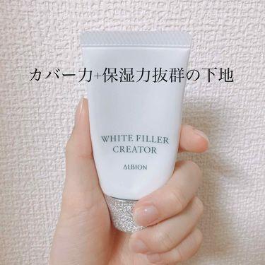 アルビオン ホワイトフィラー クリエイター/ALBION/化粧下地を使ったクチコミ(1枚目)