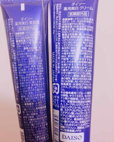 薬用美白 美容液/DAISO/美容液を使ったクチコミ(3枚目)