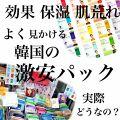 모모_koyagiのクチコミ「こんにちは。  今回は#新大久保 ...」