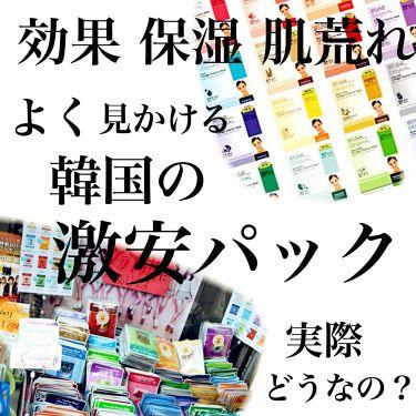 모모_koyagiさんの「ダーマル(韓国)シートマスク<シートマスク・パック>」を含むクチコミ