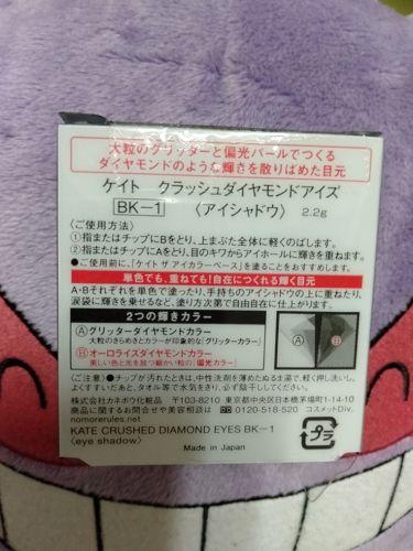 クラッシュダイヤモンドアイズ/KATE/パウダーアイシャドウを使ったクチコミ(4枚目)