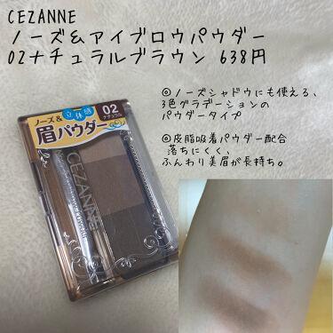 ノーズ&アイブロウパウダー/CEZANNE/パウダーアイブロウを使ったクチコミ(2枚目)