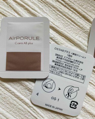 2020/10/1発売 AirPORULE CセラABプラス
