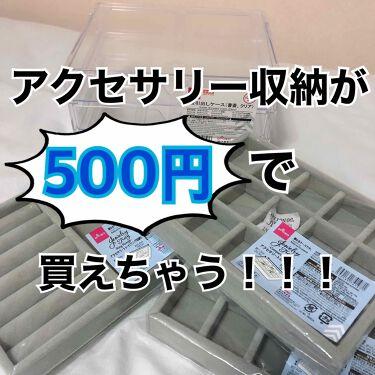 3段式クリアーケース/DAISO/その他化粧小物を使ったクチコミ(1枚目)