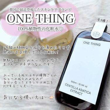 青みかんエキス/ONE THING/化粧水を使ったクチコミ(2枚目)