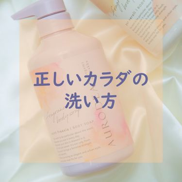 AURODEA by megami no wakka fragrance body soap/RBP/ボディソープを使ったクチコミ(1枚目)