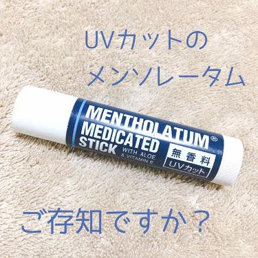 薬用リップNJ(薬用リップナチュラル)/メンソレータム/リップケア・リップクリームを使ったクチコミ(1枚目)
