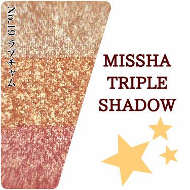 トリプルシャドウ/MISSHA/パウダーアイシャドウを使ったクチコミ(4枚目)