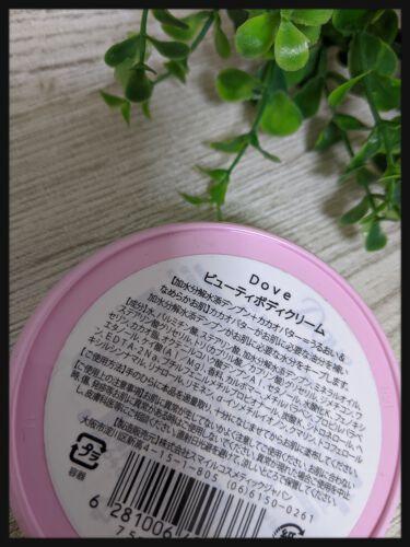 デイリーケアボディクリーム/ダヴ/ボディクリームを使ったクチコミ(2枚目)