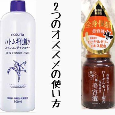 ハトムギ化粧水(ナチュリエ スキンコンディショナー h)/ナチュリエ/化粧水を使ったクチコミ(1枚目)