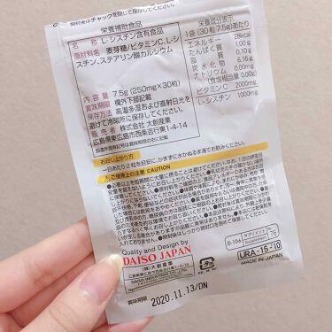 美・ホワイト/DAISO/美肌サプリメントを使ったクチコミ(3枚目)