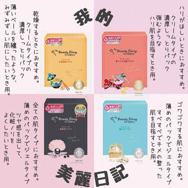 我的美麗日記(私のきれい日記) 官ツバメの巣マスク/我的美麗日記/シートマスク・パックを使ったクチコミ(2枚目)