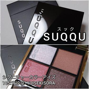 シグニチャー カラー アイズ/SUQQU/パウダーアイシャドウを使ったクチコミ(2枚目)
