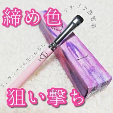 アイシャドウブラシ S 熊野筆/WHOMEE/その他化粧小物を使ったクチコミ(1枚目)