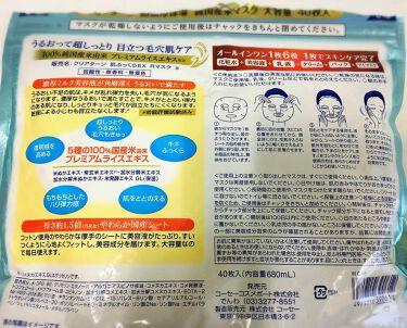 純国産米マスク EX/クリアターン/シートマスク・パックを使ったクチコミ(2枚目)