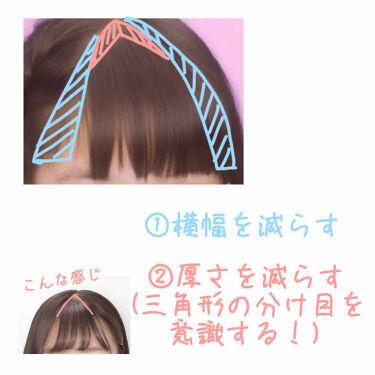 めまお on LIPS 「◯◦私流!垢抜け前髪の作り方◦○(⚠️あくまで私流です⚠️)-..」(3枚目)