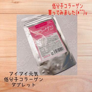 低分子コラーゲン/美肌サプリメントを使ったクチコミ(1枚目)