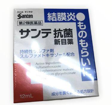 サンテ抗菌新目薬(医薬品)/参天製薬/その他を使ったクチコミ(1枚目)