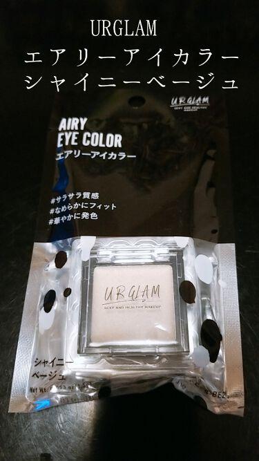 UR GLAM AIRY EYE COLOR(エアリーアイカラー)/DAISO/ジェル・クリームアイシャドウを使ったクチコミ(1枚目)