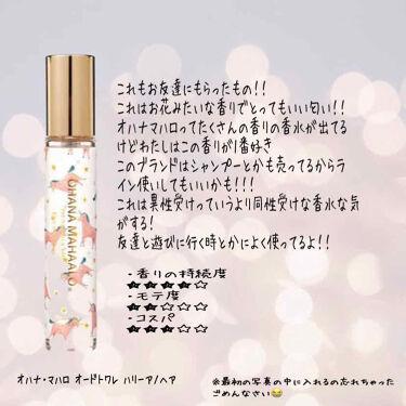 ボディミスト ピュアシャンプーの香り/フィアンセ/香水(レディース)を使ったクチコミ(9枚目)