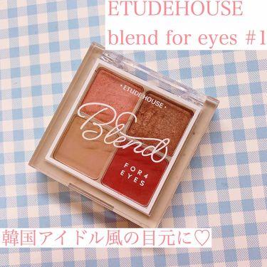 ブレンド フォー アイズ/ETUDE HOUSE/パウダーアイシャドウを使ったクチコミ(1枚目)