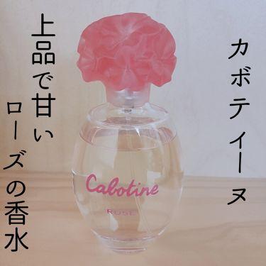 カボティーヌ・ローズ/グレ/香水(レディース)を使ったクチコミ(1枚目)