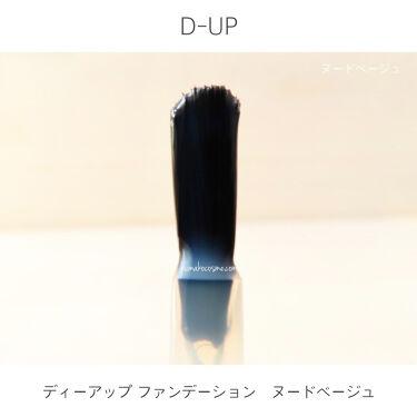 ディーアップファンデーション/D-UP/ネイルトップコート・ベースコートを使ったクチコミ(3枚目)