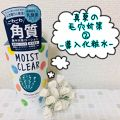 nurse_hikariのクチコミ「ナースひかりの真夏の毛穴対策②🌷 ...」