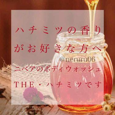 ニベア クリームケア ボディウォッシュ イタリアンプレミアムハニーの香り/ニベア/ボディソープを使ったクチコミ(1枚目)