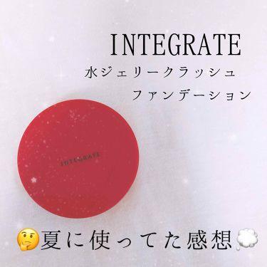 水ジェリークラッシュ/インテグレート/その他ファンデーションを使ったクチコミ(1枚目)